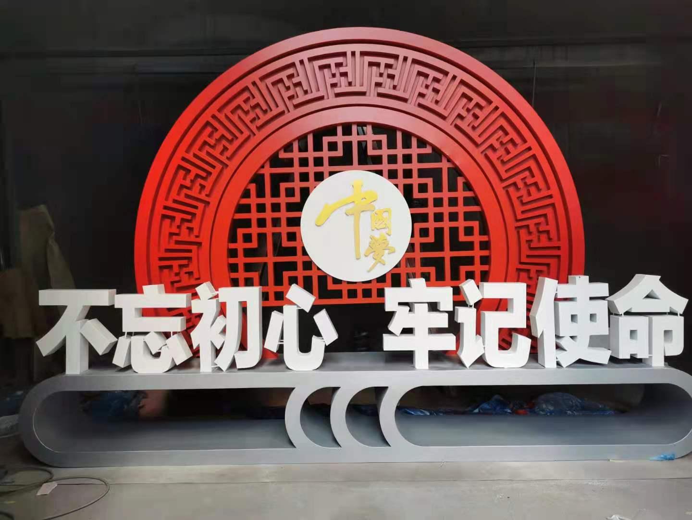 中国梦展示牌