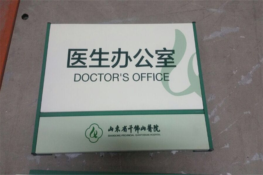 千佛山医院标识