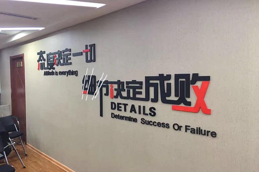 办公室墙体广告